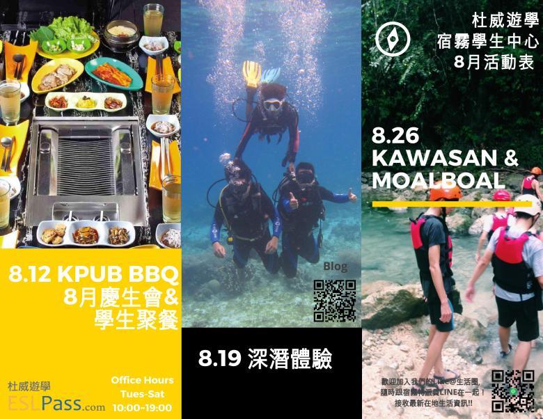 杜威宿霧學生中心 8月活動表