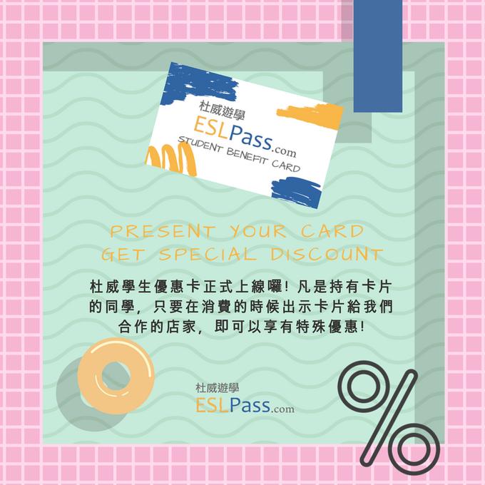 Dewey ESLPASS-Student Benefit Card