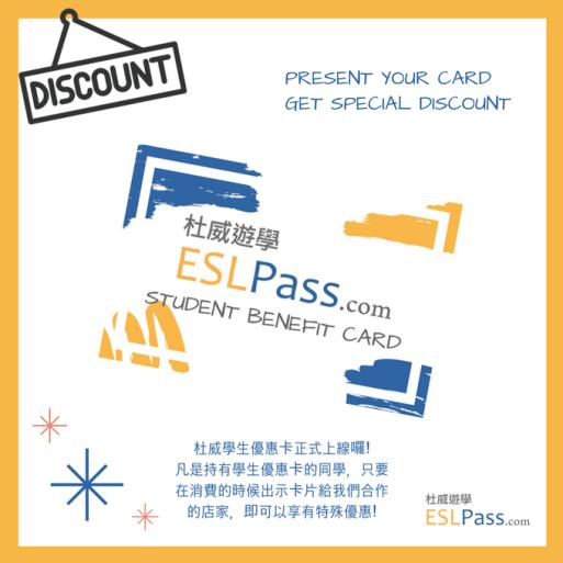 Dewey ESLPASS-Student Benefit Card1