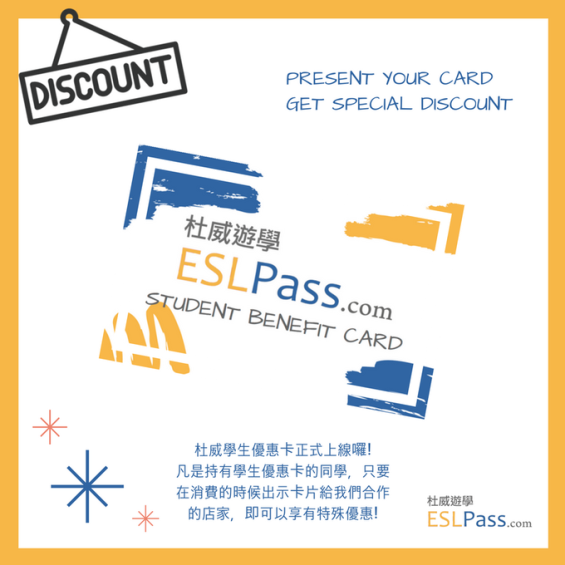 Dewey ESLPASS-Student Benefit Card1