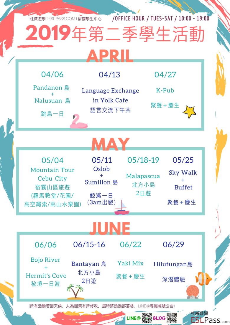 2019第二季活動.png