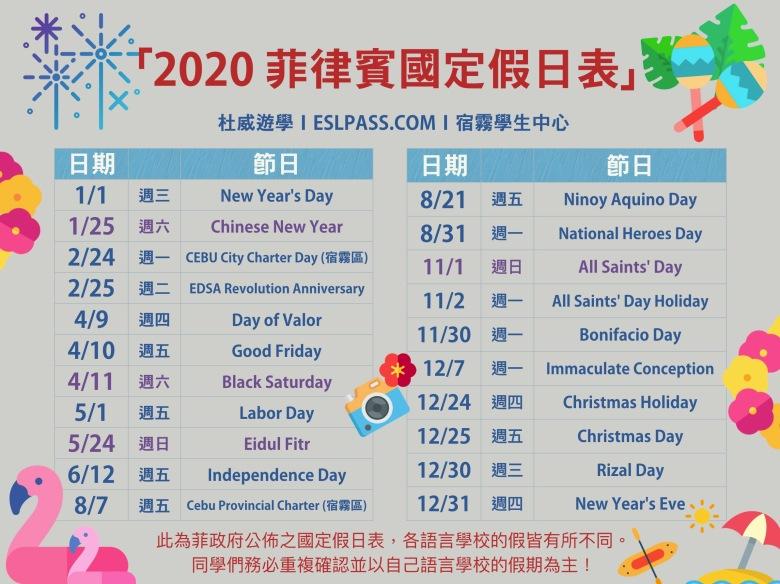 2020菲律賓國定假日表