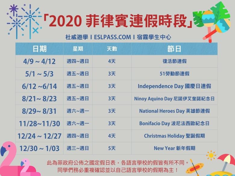 2020連假表