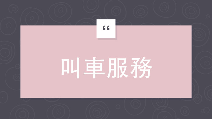Winni 2019.02.Grab app 新功能介紹.003