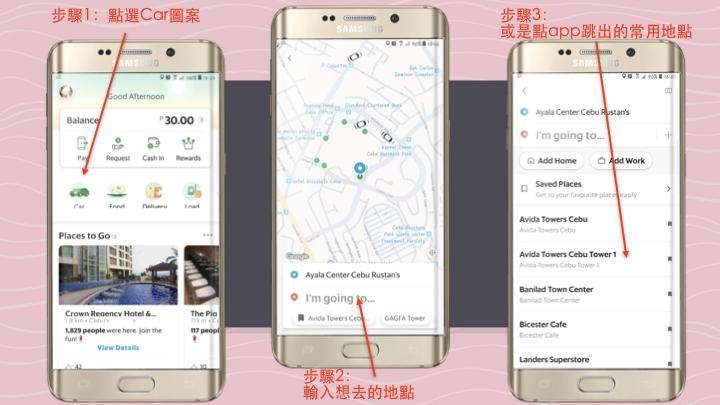 Winni 2019.02.Grab app 新功能介紹.004