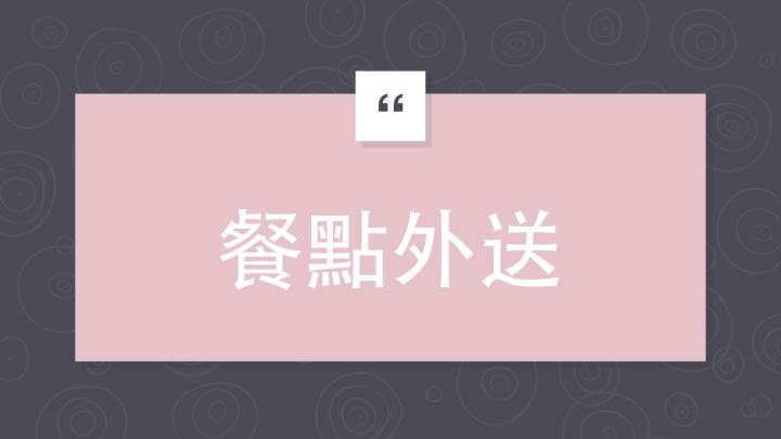 Winni 2019.02.Grab app 新功能介紹.007