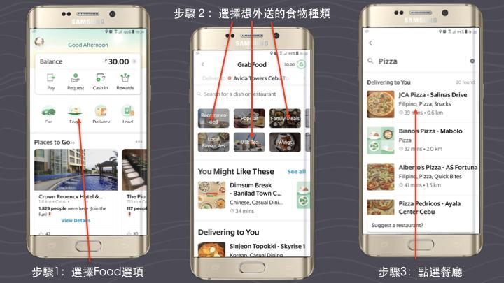 Winni 2019.02.Grab app 新功能介紹.008