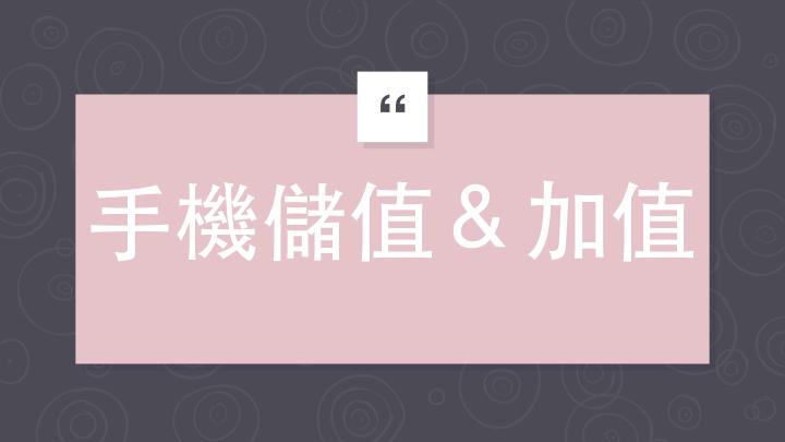 Winni 2019.02.Grab app 新功能介紹.014
