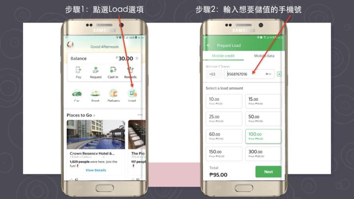 Winni 2019.02.Grab app 新功能介紹.015