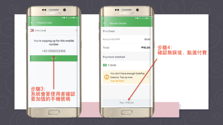 Winni 2019.02.Grab app 新功能介紹.016