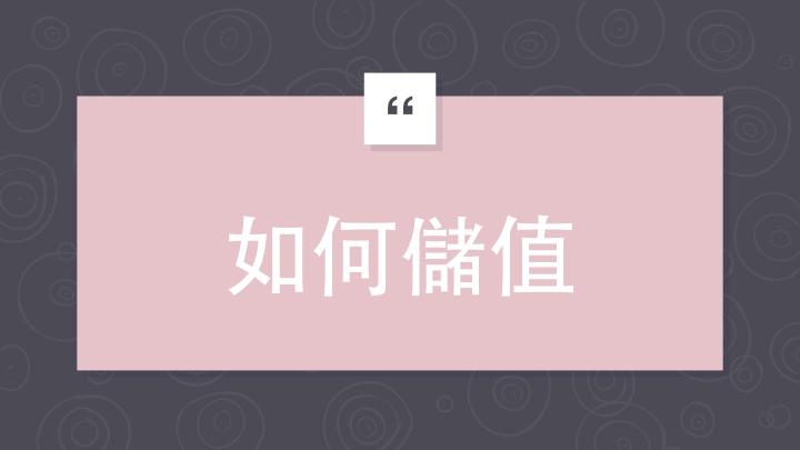 Winni 2019.02.Grab app 新功能介紹.019