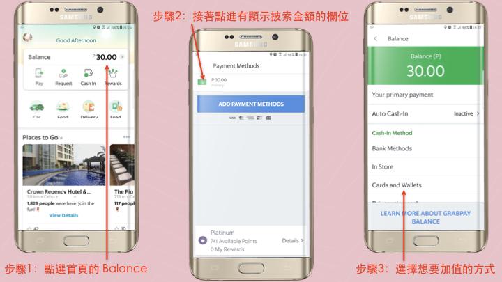 Winni 2019.02.Grab app 新功能介紹.020